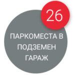 sticker-parkomesta